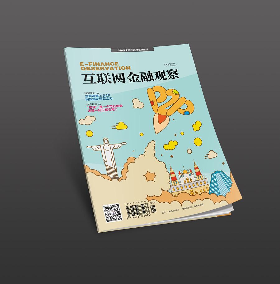 手绘封面|书装/画册|平面|木青