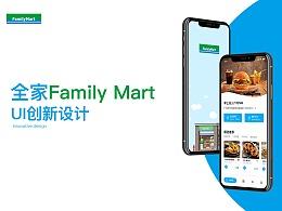 《全家Family Mart》UI创新设计
