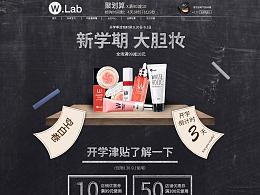 W.Lab天猫首页