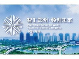 深圳康康品牌设计【智汇郑州 · 领创未来】