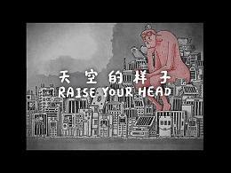 【天空的样子】RAISE YOUR HEAD