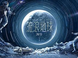 《流浪地球》太空版海报