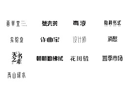 12月字体设计整理