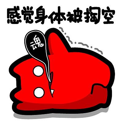 q58【魔鬼猫表情-感觉身体被掏空】#全身 躺 侧卧 倒地 累 瘫软 疲惫图片