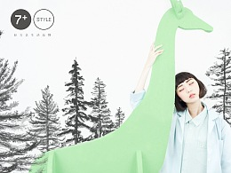 0708品牌跨界新案 7+style品牌集合店系统设计