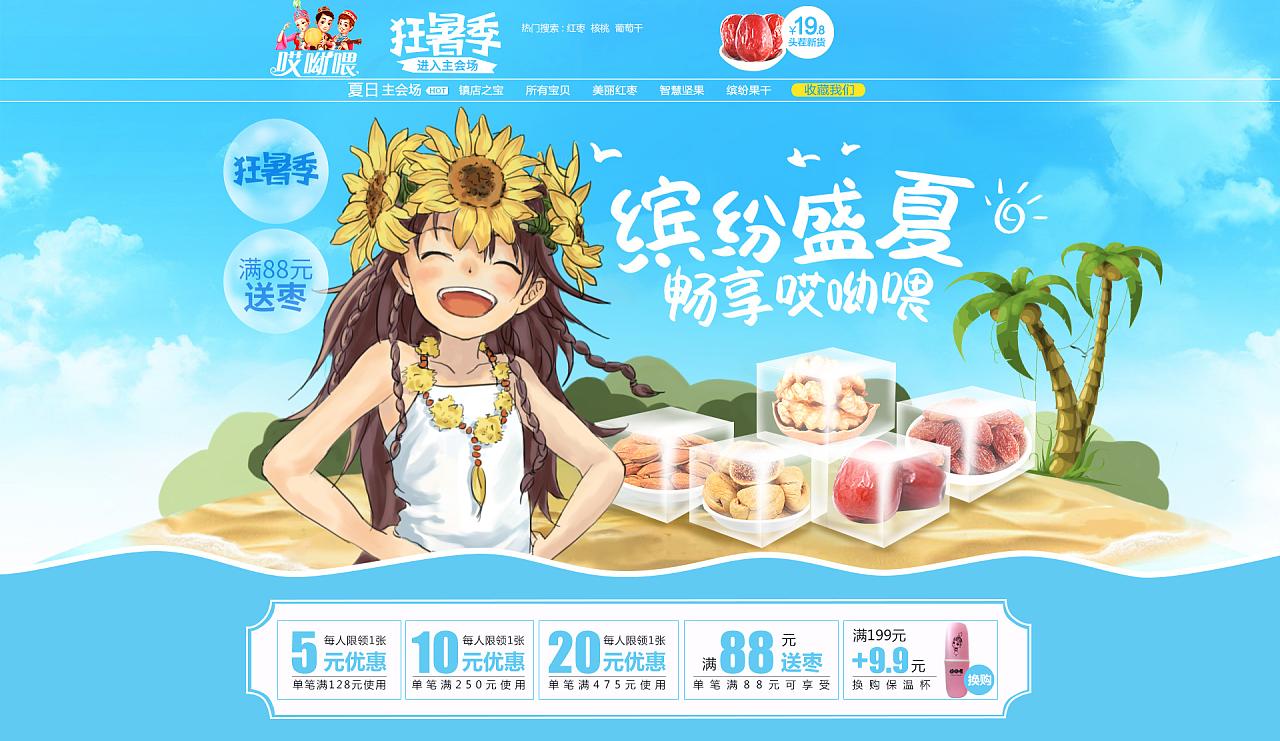 狂暑季 夏日海报 干果 手绘插画