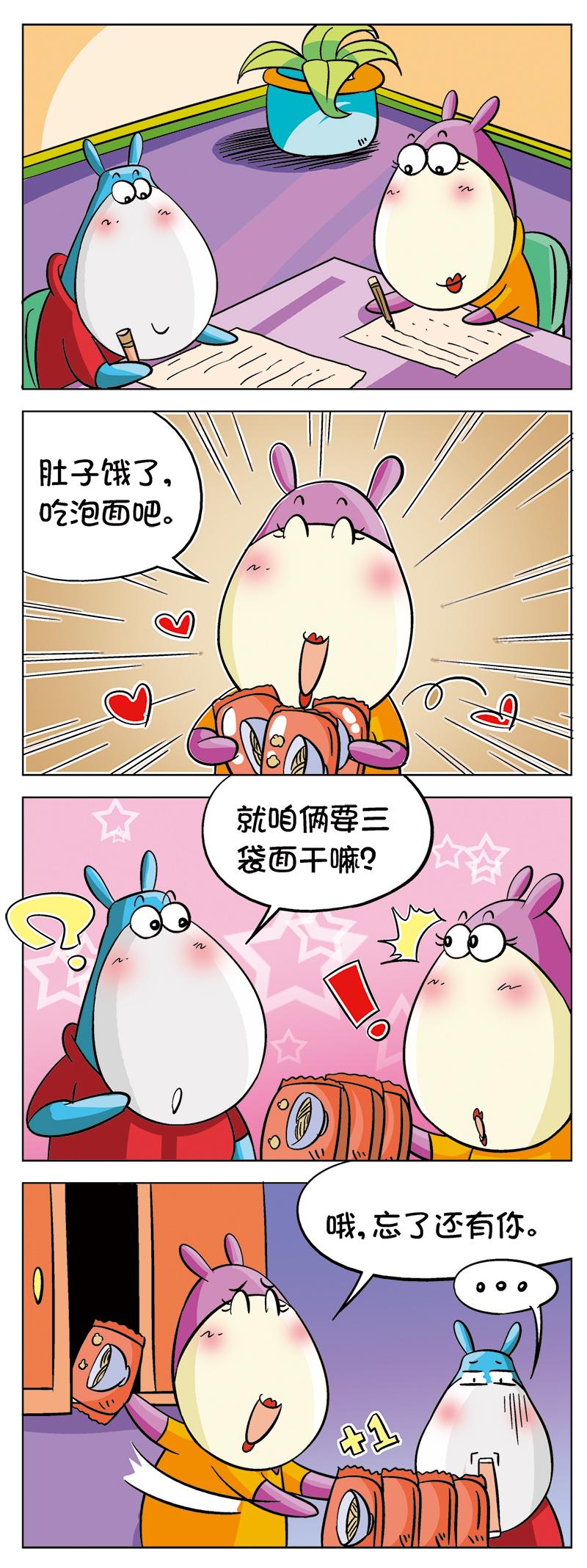 呆奇——玩转校园|短篇/四格漫画|动漫|donki - 原创