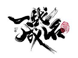 书法字体设计|第133回