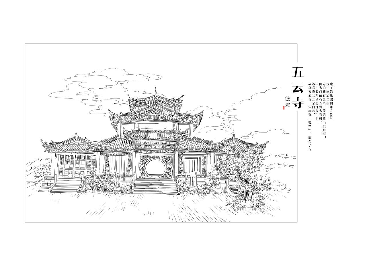 【德宏/南客之乡】傣族/手绘/建筑