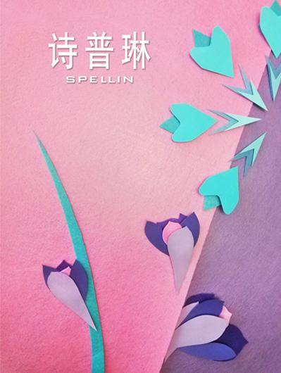查看《诗普琳珠宝一年点滴(陈列)》原图,原图尺寸:399x530