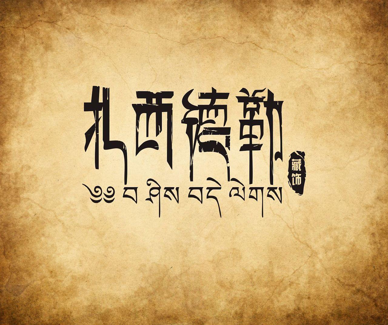 """""""扎西德勒""""字体设计 结合藏文的笔画特点"""