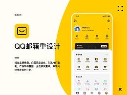 QQ邮箱探索设计