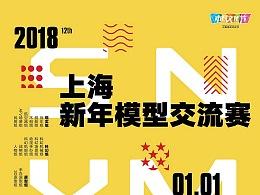2018上海新年模型交流赛作品集