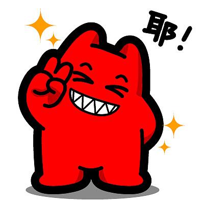 q05【魔鬼猫表情-耶】#全身 茄子 笑 开心 卖萌 剪刀手 ip 动漫 斗图