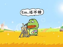 大嘴蛙的田园生活篇