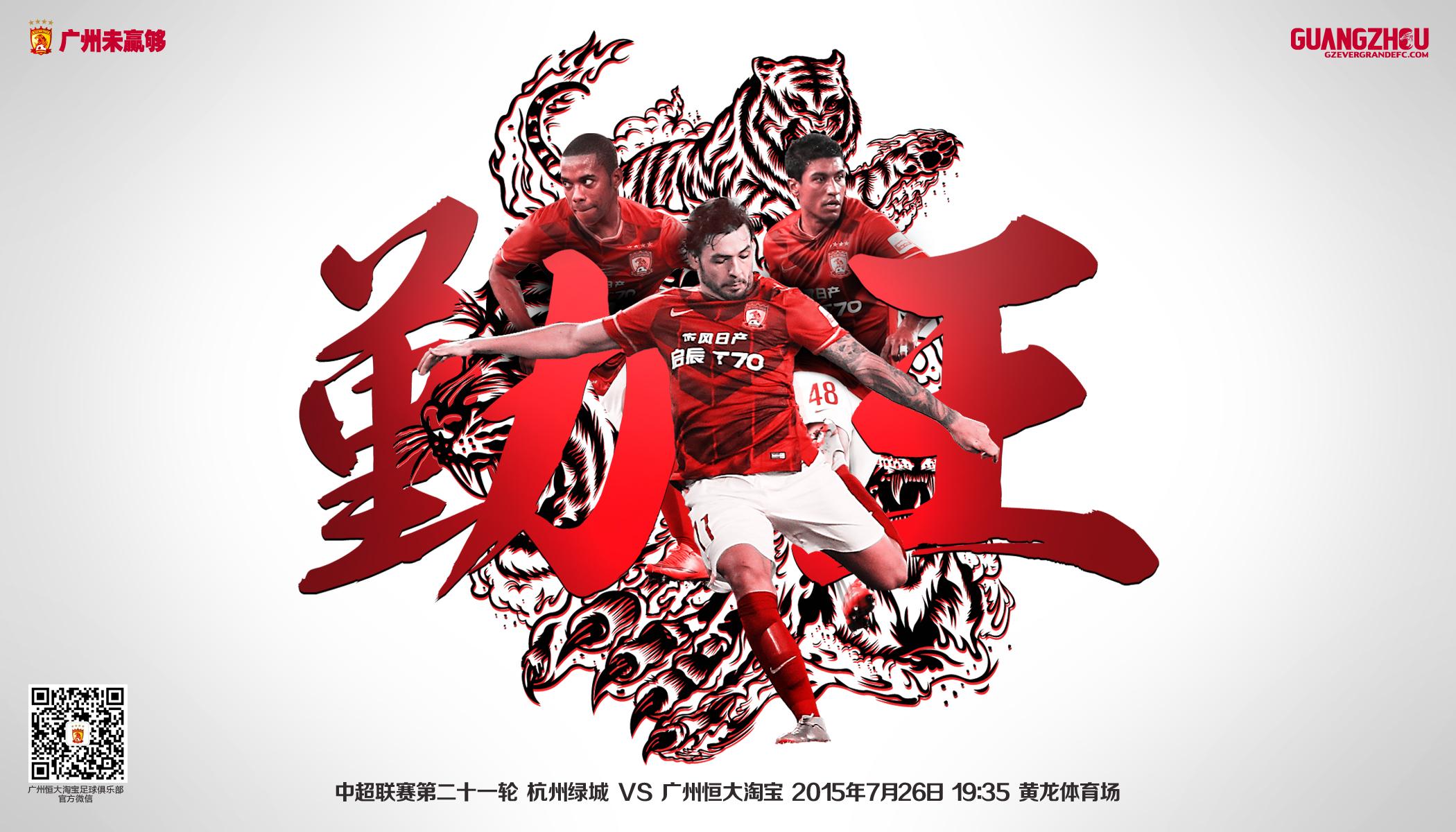 中国足球甲级联赛 白云山足球_广西足球超级联赛_足球联赛海报