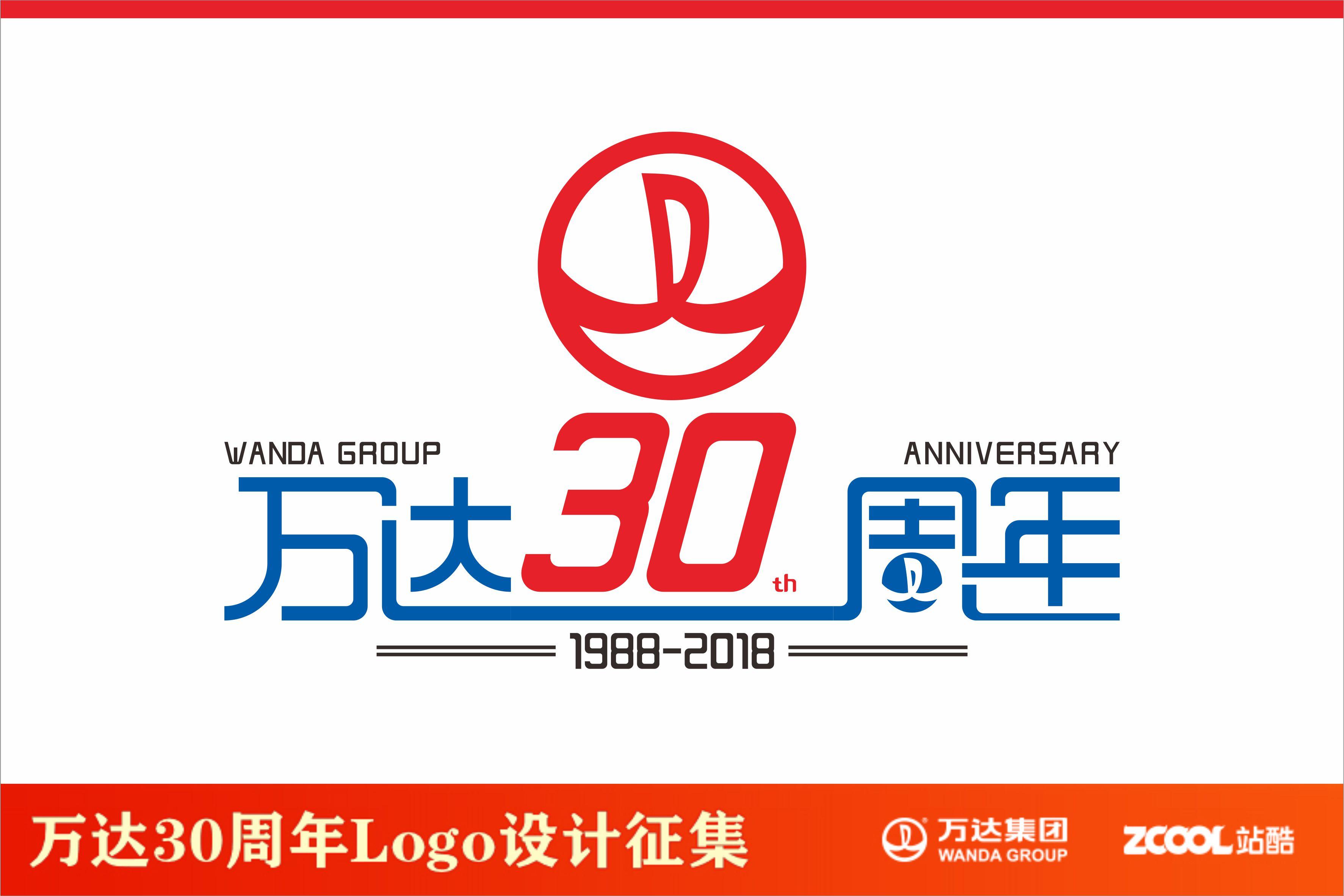 正在参与:万达30周年logo设计大赛图片