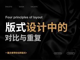 玩轉版式! 版式設計中的四大原則