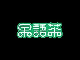 木老蜀字体设计集合007(米老鼠)