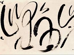 山高人为峰 略倨三分毛意大古入画境的草书双箴 草