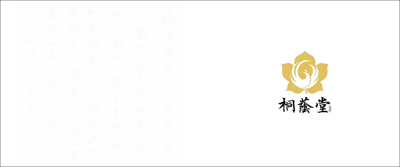 毕业设计《桐荫堂》画册设计图片