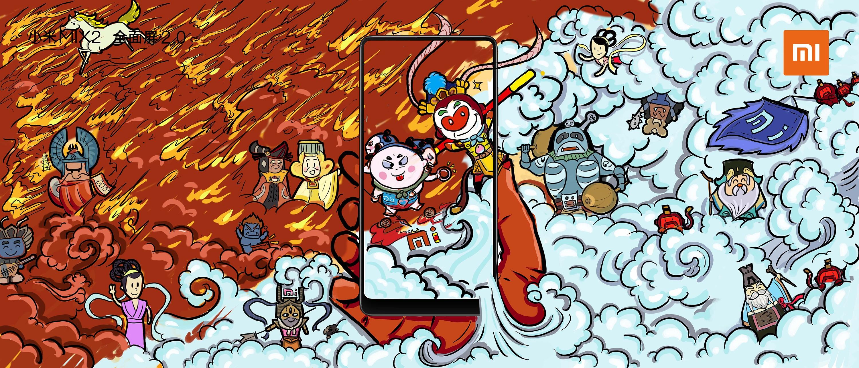 小米mix2全面屏海报设计 大闹天宫