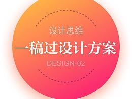 设计师如何洞察需求本质,做出一稿过的设计?