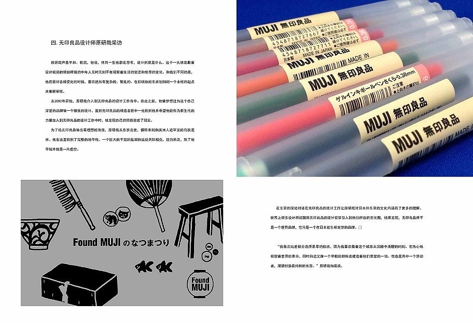 无印良品书籍排版|平面|书装/画册|豆腐渣豆腐脑图片