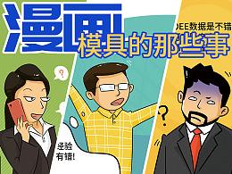 益模科技 X 第七区  漫画