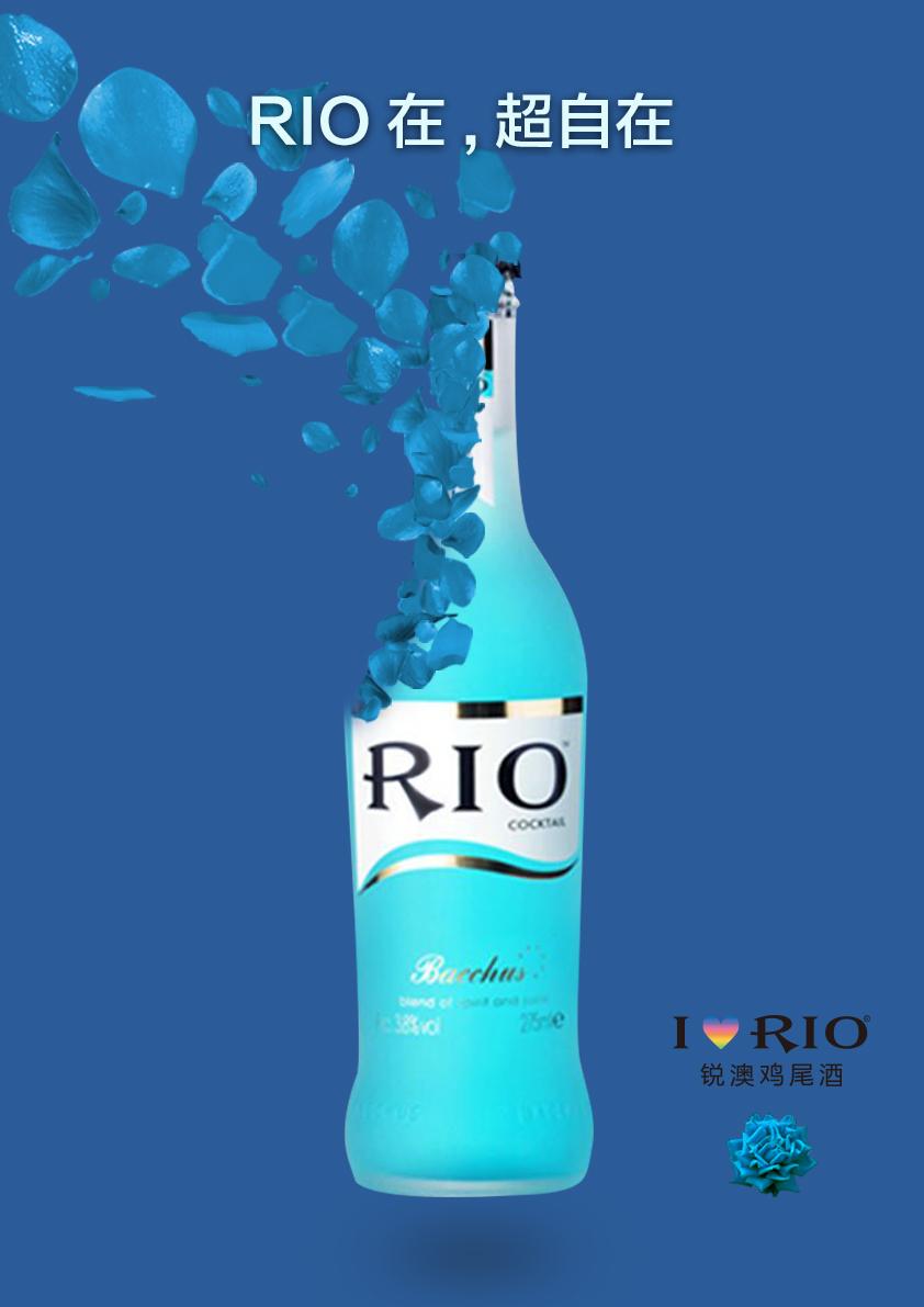 rio 平面 广告 海报图片