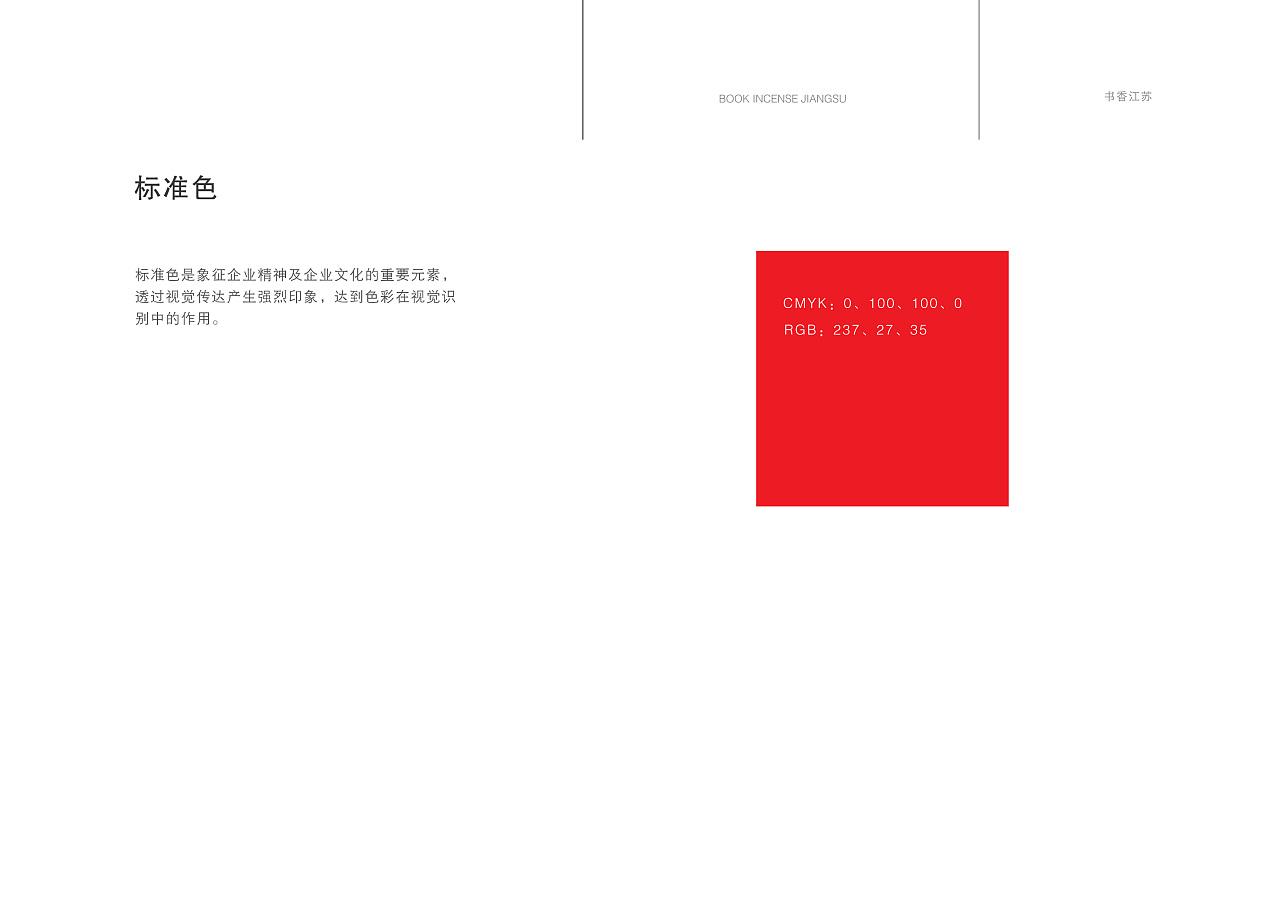 """标志外形为""""书页""""与""""窗格装饰""""的组合, 体现""""书香江苏""""的名称.图片"""