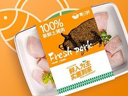 品牌 | 新零售生鲜超市VI设计—鲜入为主,实惠到家
