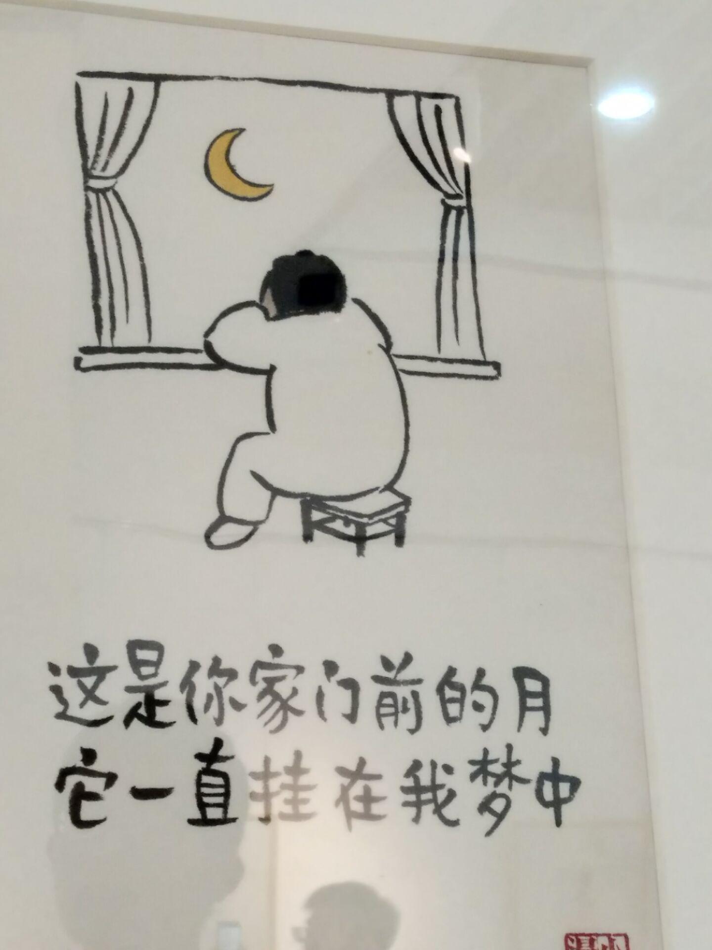 小林老师宝图水墨漫画展图片
