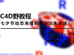 (图文+视频)C4D野教程:七夕节动态海报制作方法大放送!