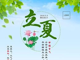 谷雨/立夏/清明