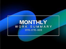 2019-7月-8月工作小结(零散页面&小部分练习)