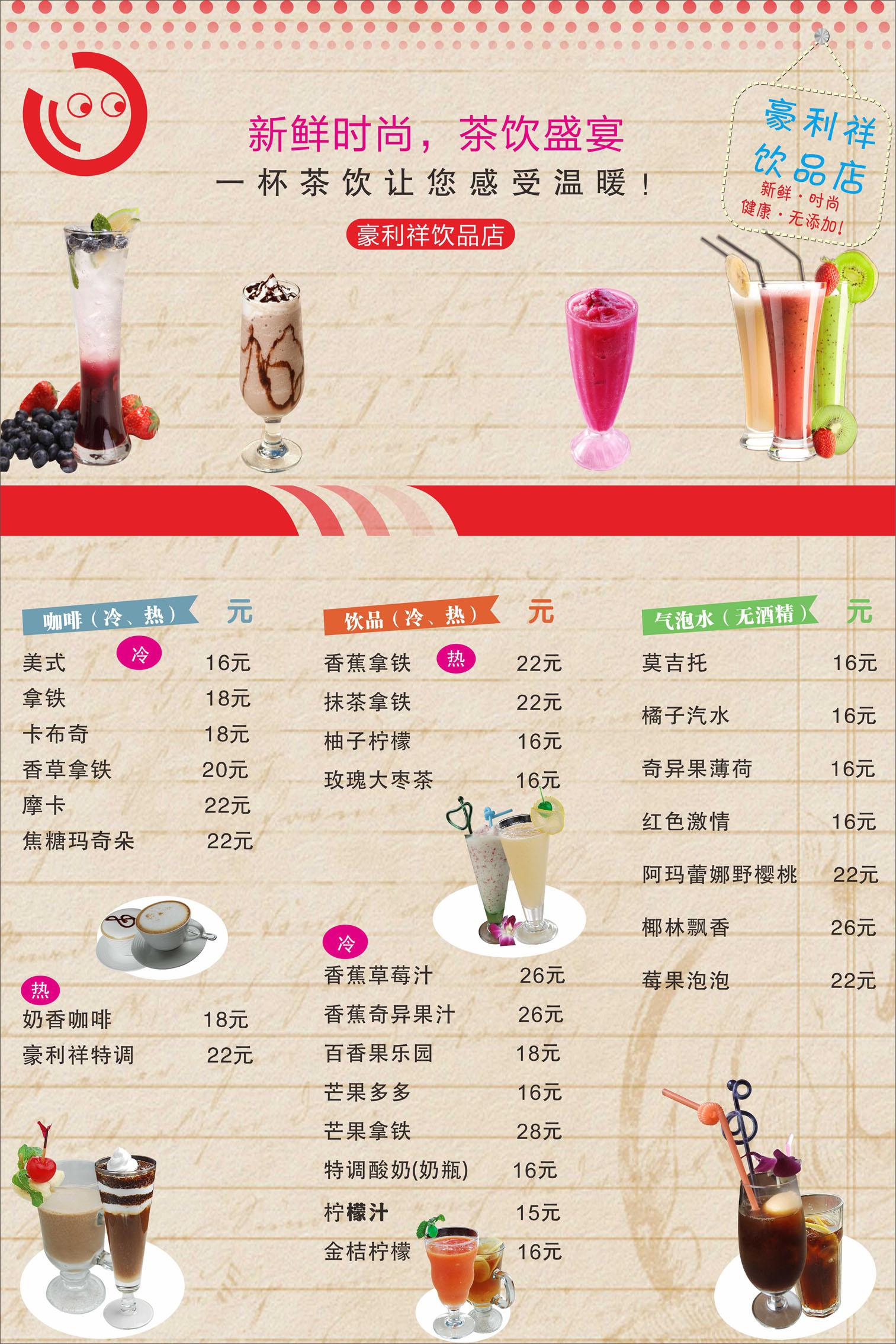 饮品店宣传海报_饮品店海报 平面 宣传品 tonyliang-r1358 - 原创作品
