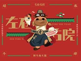 左庭右院 | 江浙沪、华东地区最大牛肉火锅品牌