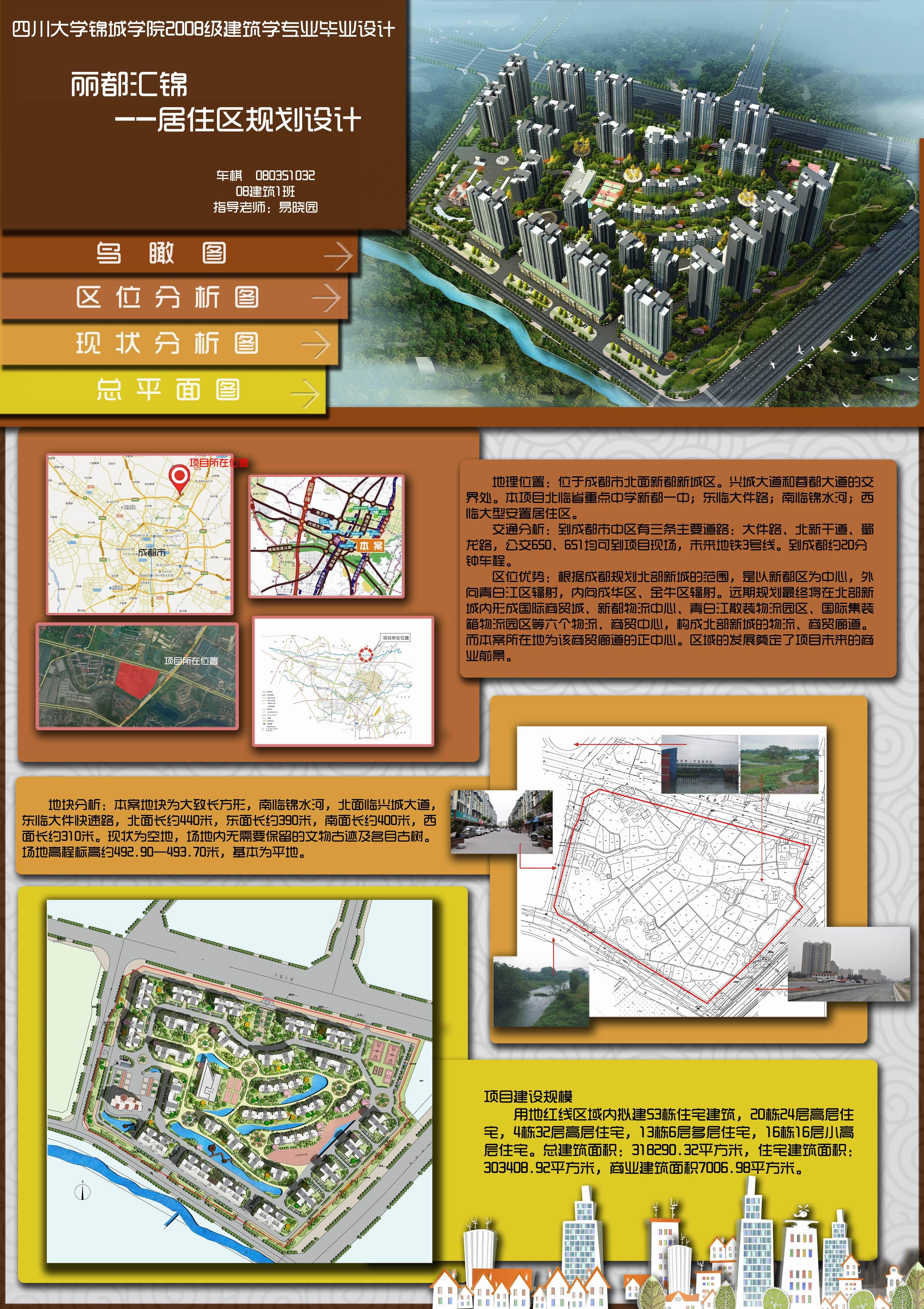 建筑毕业设计a1排版图片