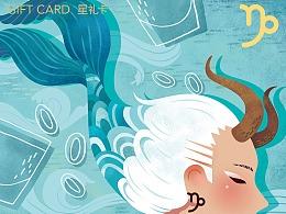 星巴克星礼卡——星座卡片设计(小灰侠)