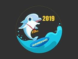 广西祥浩集团成立20周年运动会吉祥物设计