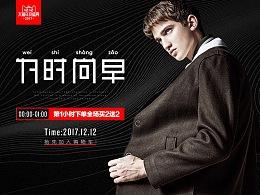 时尚男装HLA Jeans天猫双十二首页设计/活动专题设计