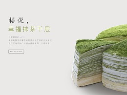 蛋糕,美食海报