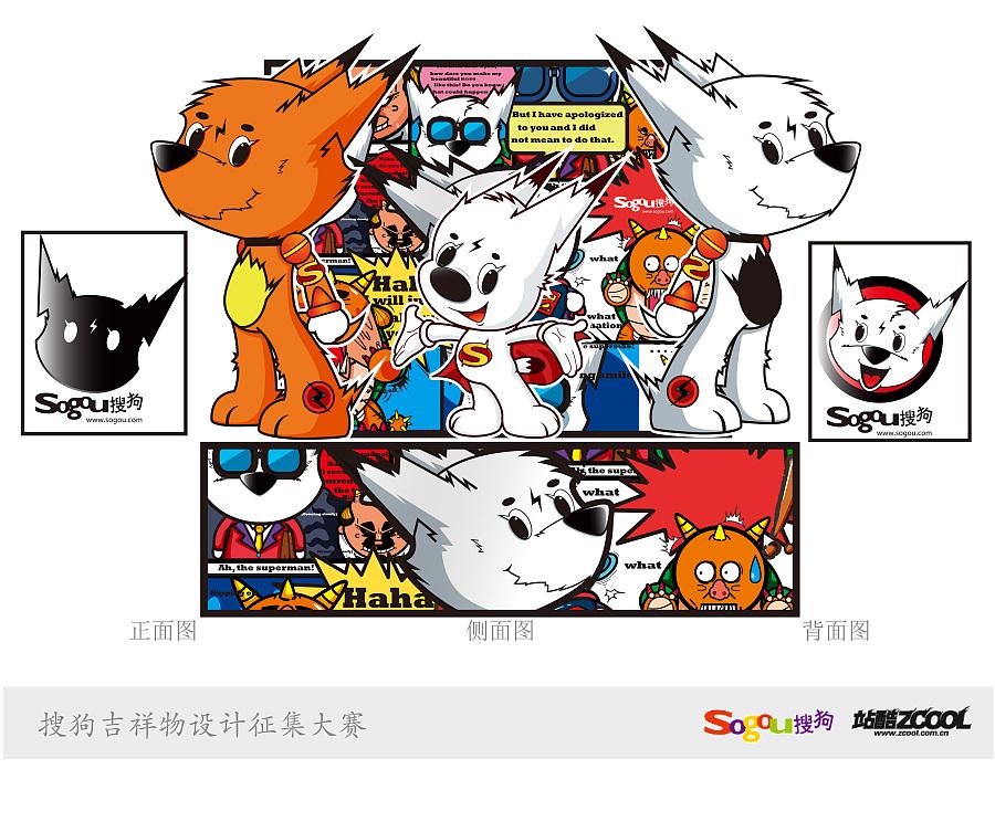 查看《超能狗》原图,原图尺寸:5025x4202