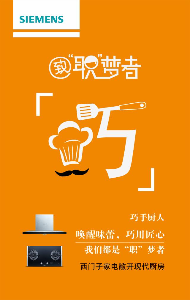 """致""""职""""梦者西门子家电全系列 dm/宣传单/平面广告"""