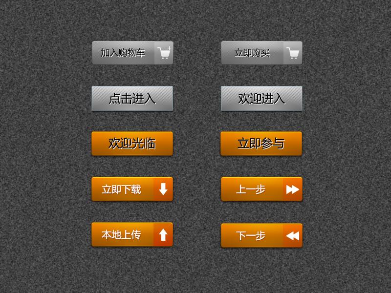 登录按钮_网页按钮,登录界面