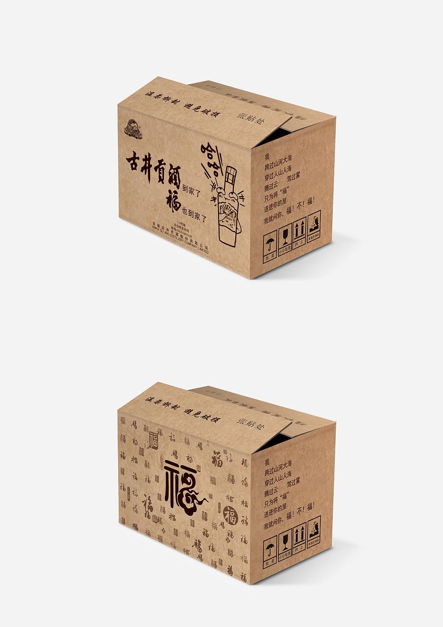 贡酒古井平面云端包装|设计|物流|漫步字体哒哒纸箱页面系统设计图图片