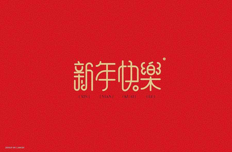 新年祝福语字形设计2017|平面/工程|结构|设计字体字体设计图图片