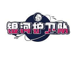 小瑞砸 | 银河护卫队logo