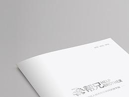 企业画册(互联网)